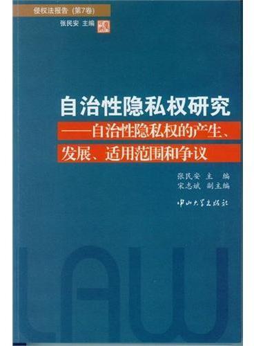 自治性隐私权研究:自治性隐私权的产生、发展、适用范围和争议