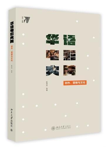 华语电影大片:创作、营销与文化