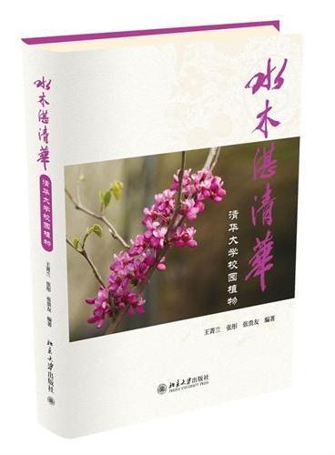 水木湛清华——清华大学校园植物
