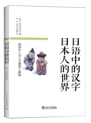 日语中的汉字 日本人的世界