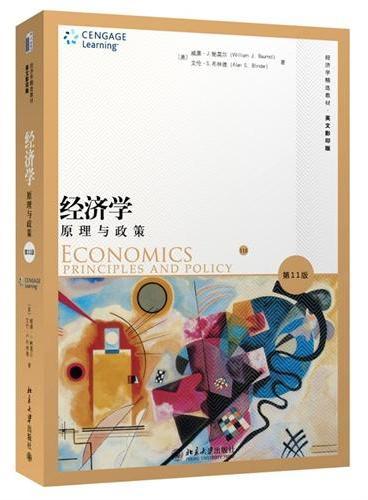 经济学:原理与政策(第11版) (英文影印版)