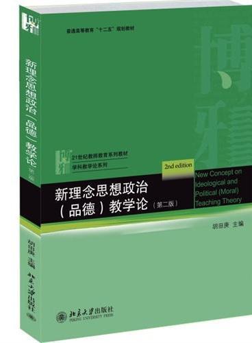 新理念思想政治(品德)教学论(第二版)