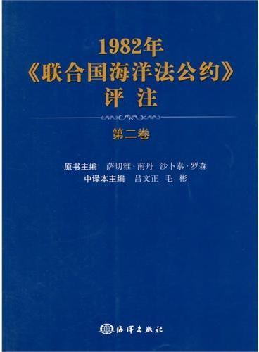 1982年《联合国海洋法公约》评注(第二卷)