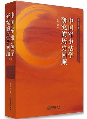 中国军事法学研究的历史回顾(第二版)