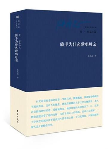 张承志作品系列:卷一·短篇小说·骑手为什么歌唱母亲