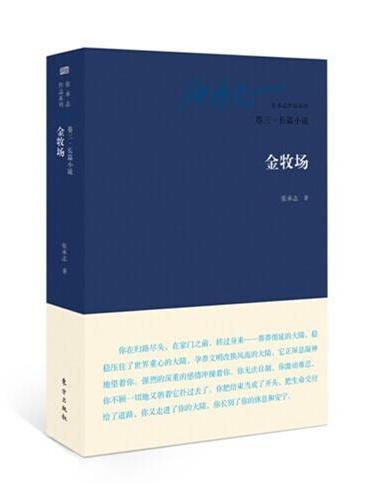 张承志作品系列·卷三·长篇小说·金牧场