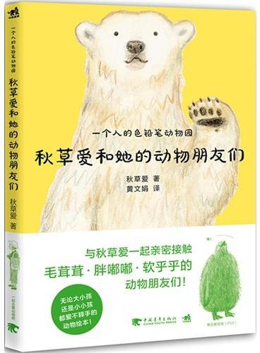 一个人的色铅笔动物园:秋草爱和她的动物朋友们