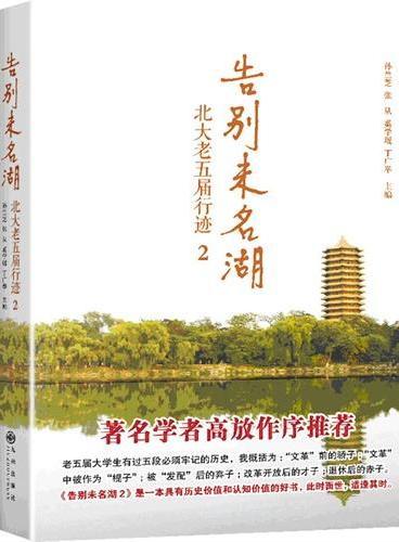 告别未名湖:北大老五届行迹(2)