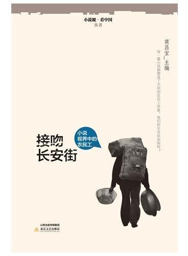 接吻长安街 (小说眼?看中国丛书·李新宇、阎连科、王祥夫、王十月、李锐等作家笔下的农民工)