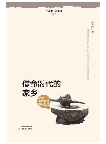 借命时代的家乡(小说眼?看中国丛书·作家秦岭本色叙述当代农村、农民承受之苦难和倔强的生命意识,笔力雄健,敲击现实)