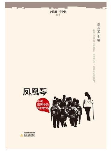 凤凰琴 (小说眼?看中国丛书·刘醒龙、王新军、秦岭、曹延标等作家笔下的乡村教师)