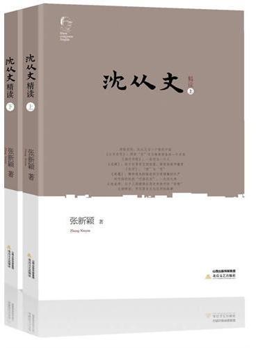 沈从文精读 上下册(文本细读,重新认识沈从文的文学、思想和实践,重新认识沈从文和二十世纪的中国)
