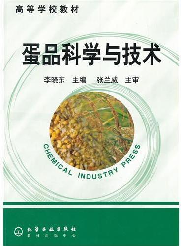 蛋品科学与技术(李晓东)