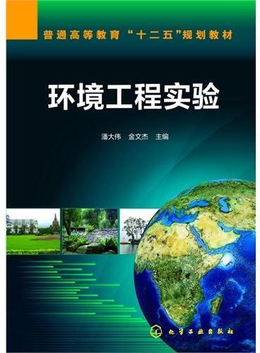 环境工程实验(潘大伟)