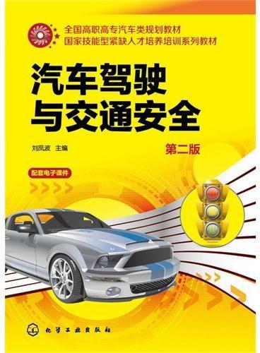 汽车驾驶与交通安全(刘凤波)(第二版)