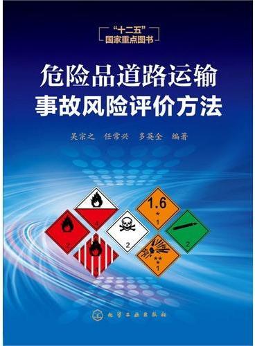 危险品道路运输事故风险评价方法