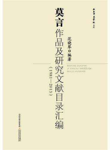 莫言作品及研究文献目录汇编(1981—2013)国内第一部详细、准确、全面介绍莫言作品研究状况的作品