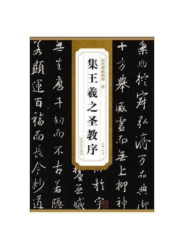 历代碑帖精粹·唐 集王羲之圣教序