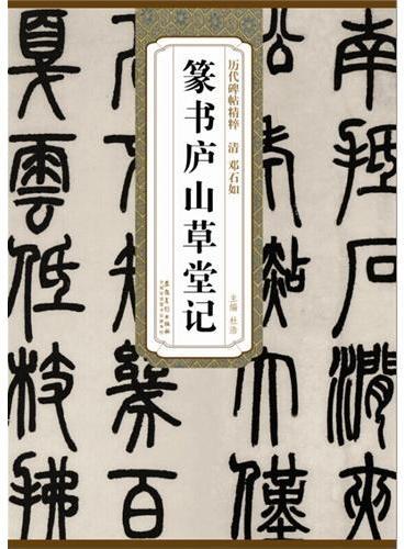 历代碑帖精粹·清 邓石如篆书庐山草堂记