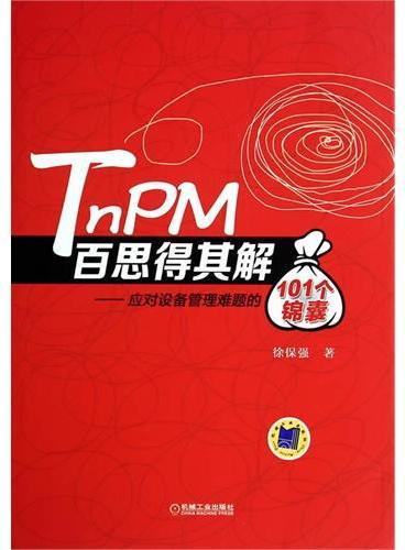 TnPM百思得其解·应对设备管理难题的101个锦囊