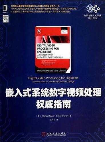嵌入式系统数字视频处理权威指南(从事数字视频处理相关工作的工程师必读的入门书。FPGA工程师通过本书能够深入理解数字视频处理的概念、标准以及具体实现)