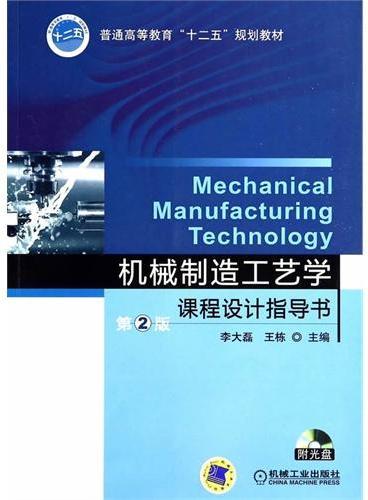 """机械制造工艺学课程设计指导书(第2版,普通高等教育""""十二五""""规划教材)"""