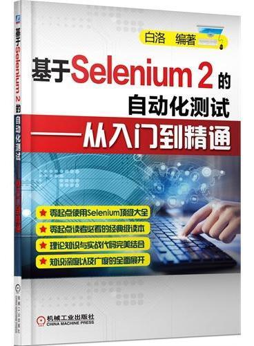 基于Selenium 2的自动化测试·从入门到精通