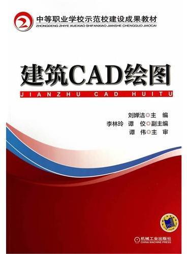 建筑CAD绘图(中等职业学校示范校建设成果教材)