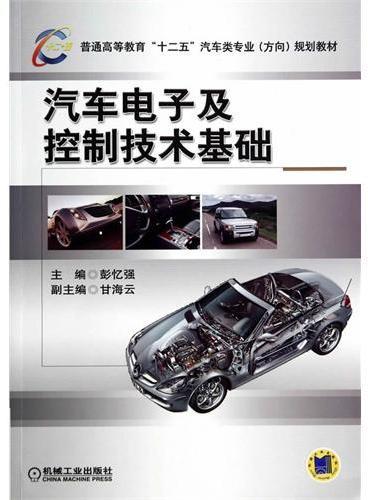 """汽车电子及控制技术基础(普通高等教育""""十二五""""汽车类专业规划教材)"""
