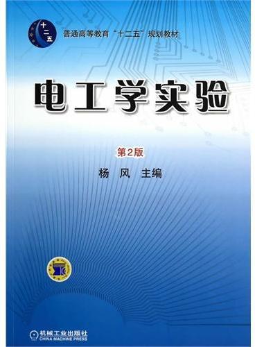 """电工学实验(第2版,普通高等教育""""十二五""""规划教材)"""