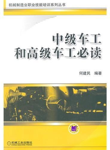 中级车工和高级车工必读(机械制造业职业技能培训系列丛书)