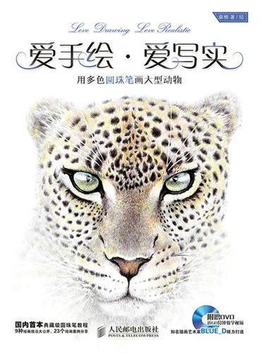 爱手绘·爱写实——用多色圆珠笔画大型动物