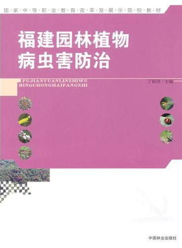 福建园林植物病虫害防治(中等)
