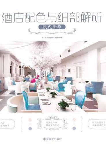 酒店配色与细部解析:欧式奢华