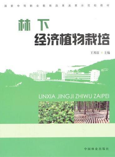 林下经济植物栽培(中等)