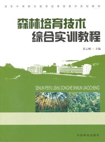 森林培育技术综合实训教程(中等)