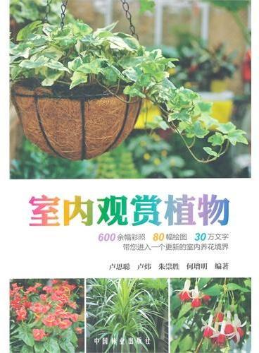 室内观赏植物(新版)
