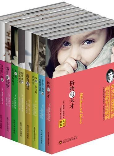 经典教育全集:经典教育全集(套装9册)