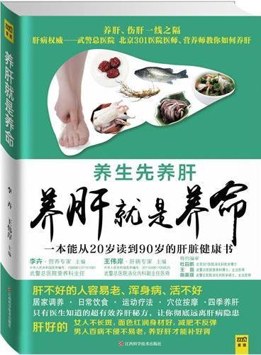 养肝就是养命(全中国肝病科目研究最好、最权威的武警总医院与北京301医院肝病专家、营养专家强强联合、权威主编,最安全有效、简单易学的肝脏养生书)