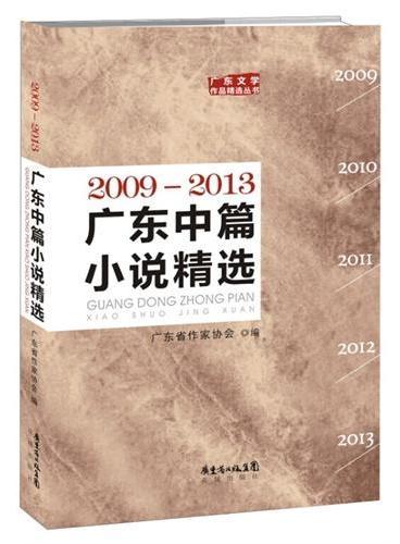 广东中篇小说精选2009—2013