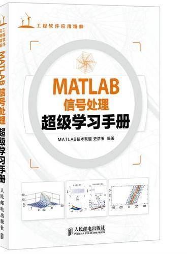 MATLAB信号处理超级学习手册