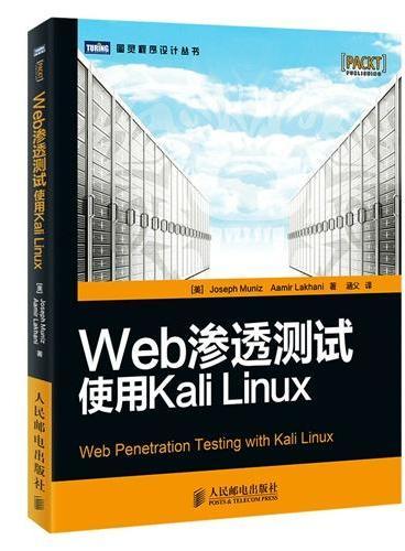 Web渗透测试:使用Kali Linux