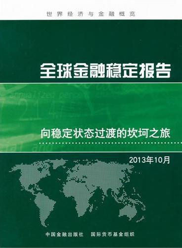 全球金融稳定报告:向稳定状态过渡的坎坷之旅 2013年10月
