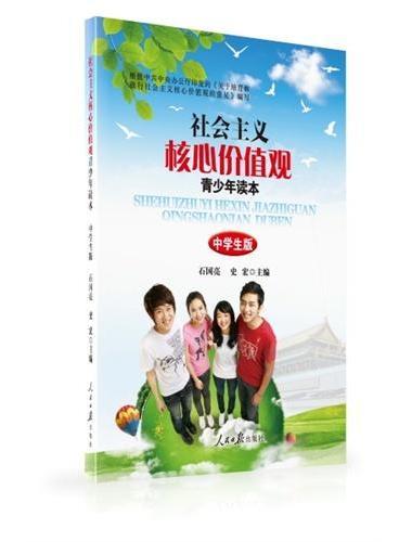 社会主义核心价值观青少年读本(中学生版)
