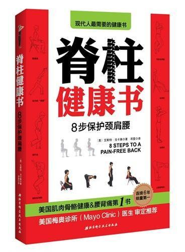 脊柱健康书