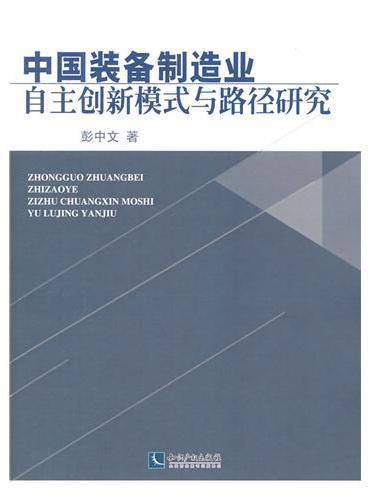 中国装备制造业自主创新模式与路径研究