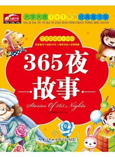 大字大图1+1早教经典童书馆·365夜故事(配DVD)