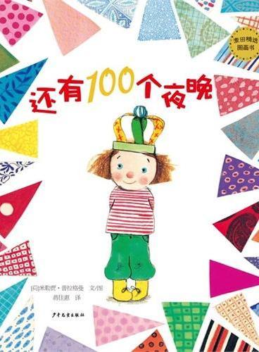 """麦田精选图画书 还有100个夜晚(放手让孩子自由发挥,他们的想象力和创造力是无穷的!荷兰国家图画书大奖作品!一个让大人和孩子共享""""童真""""的故事!)"""