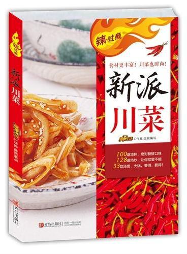 辣过瘾-新派川菜
