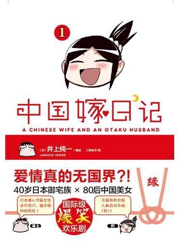中国嫁日记1